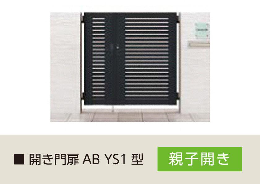 YS1型 両開き親子 開き門扉AB LIXIL