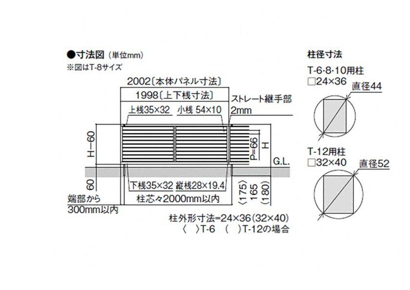 図面画像 YS2型 横スリット2 フェンスAB LIXIL