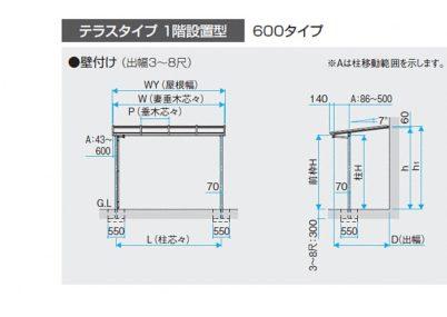 図面画像 ナチュレN 壁付け納まり テラスタイプ 単体三協アルミ