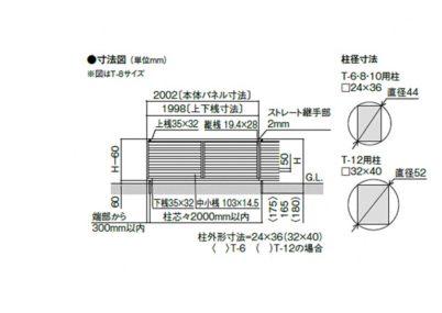 図面画像 YT2型 採光ルーバーフェンスAB LIXIL