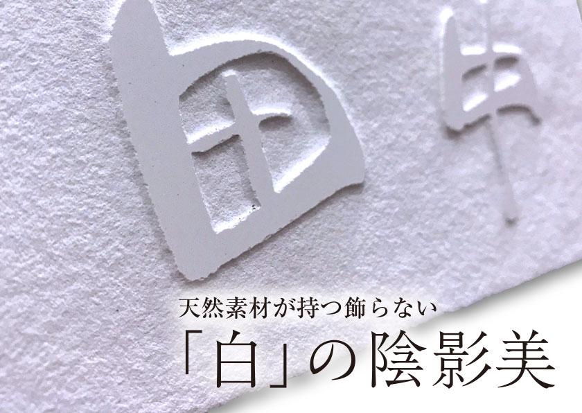 漆喰表札「白美」白の陰影美 コラム用