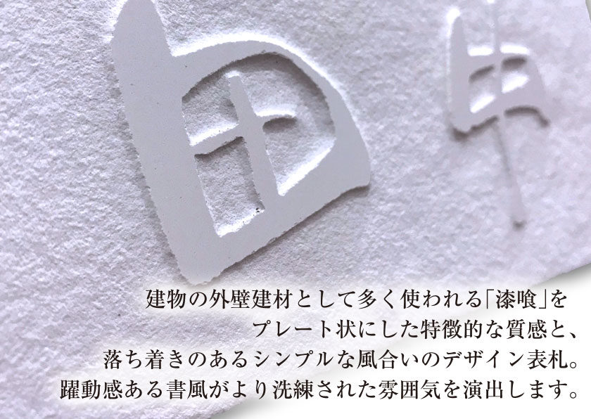 漆喰製オーダーメイド表札画像_白美