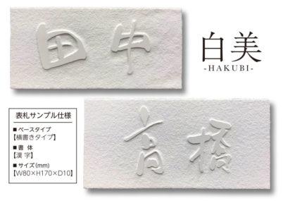 漆喰製オーダーメイド表札画像_白美_イメージ1