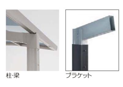 ブラケットで固定した、柱・梁でしっかりと屋根を支えます。 揺れにも強い構造になっています。