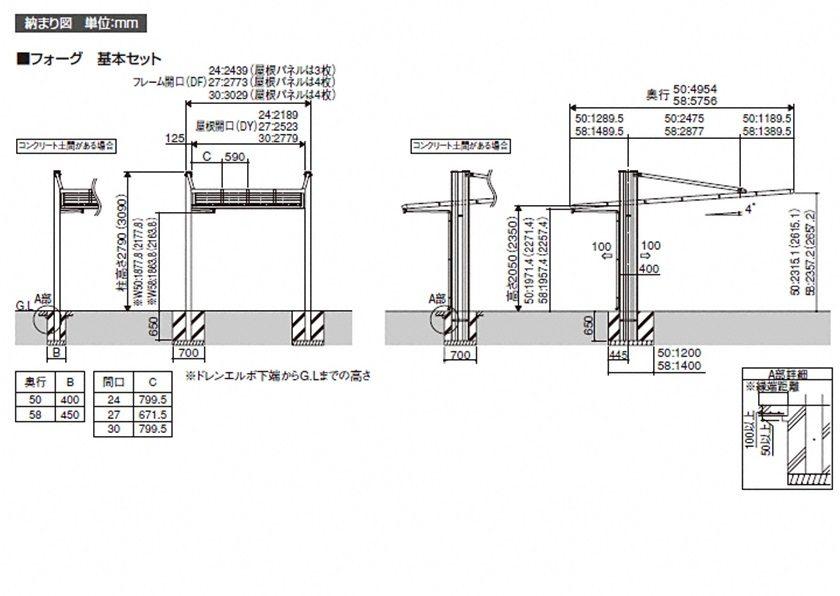 図面画像 三協アルミ 4G フォーグ