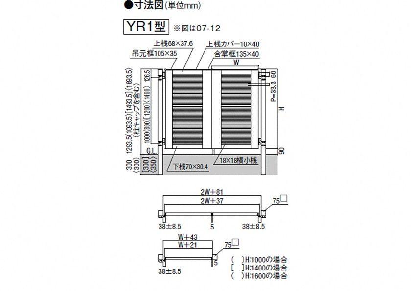図面画像 片開き 開き門扉AB YR1型 LIXIL