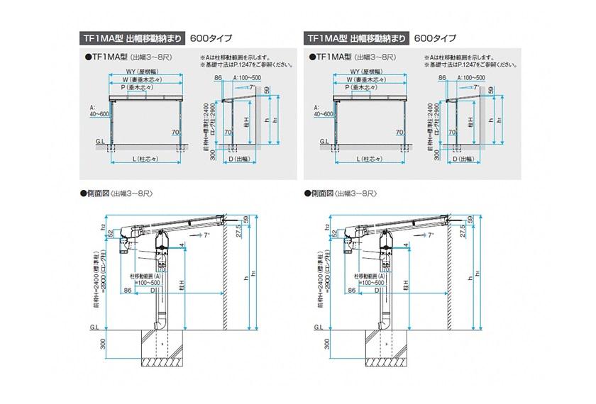 図面画像 レボリューA F型 テラスタイプ 単体三協アルミ