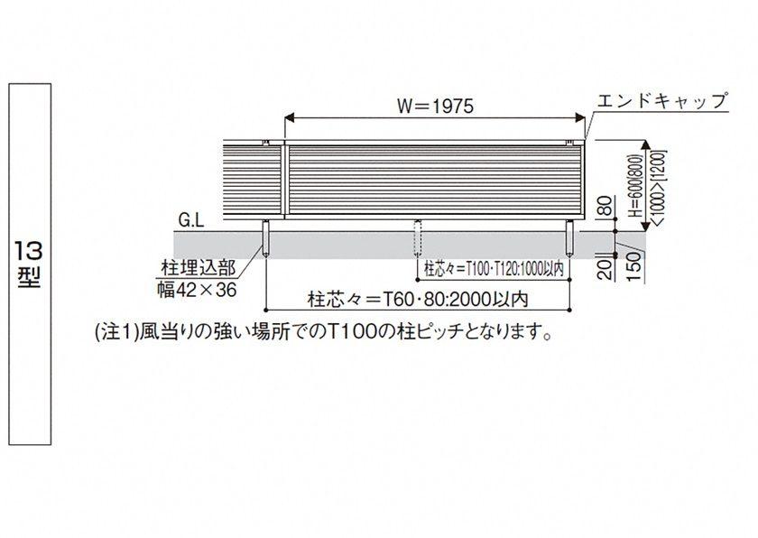 図面画像 13型 ルーバーシンプレオフェンスYKKAP