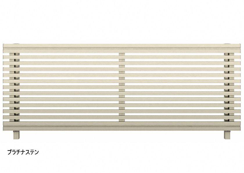 プラチナステン H09型 横板+細横格子 ルシアスフェンス YKKAP