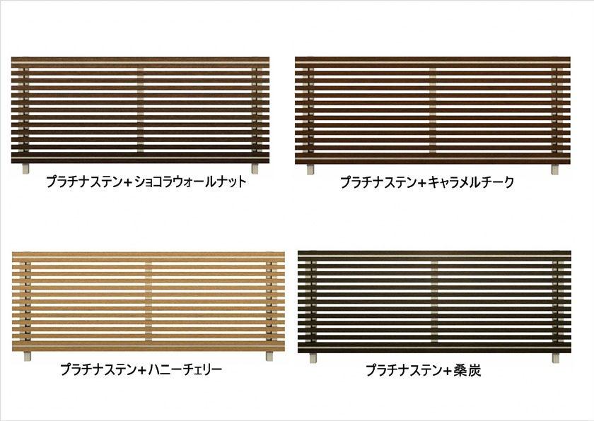プラチナステン+木調 H09型 横板+細横格子 ルシアスフェンス YKKAP