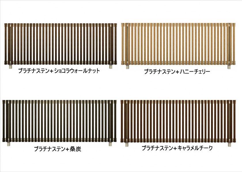 プラチナステン+木調 H08型 縦板+細縦格子 ルシアスフェンス YKKAP