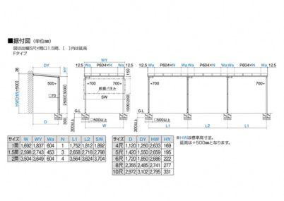 図面画像 四国化成 バリューテラス F型 屋根タイプ 単体