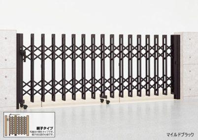 マイルドブラック 片開き親子 MW型 Aタイプ ノンレール アルシャインII LIXIL