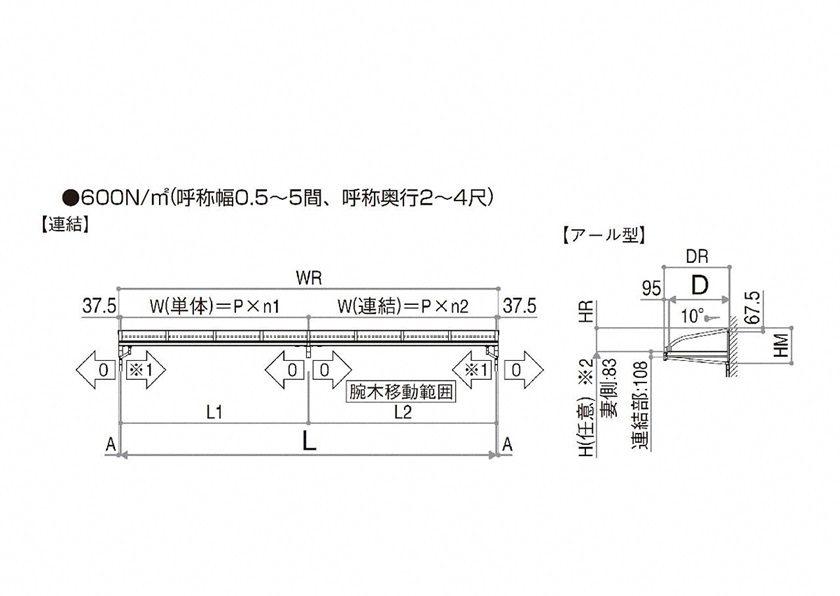 図面画像 YKKAP ソラリア R型 ルーフタイプ 連棟