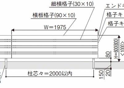 図面画像 H03型 横板+細横格子 ルシアスフェンス YKKAP