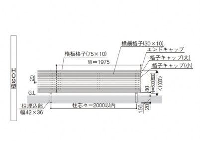図面画像 H09型 横板+細横格子 ルシアスフェンス YKKAP