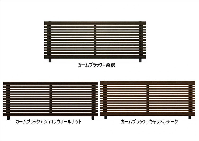 カームブラック+木調 H09型 横板+細横格子 ルシアスフェンス YKKAP