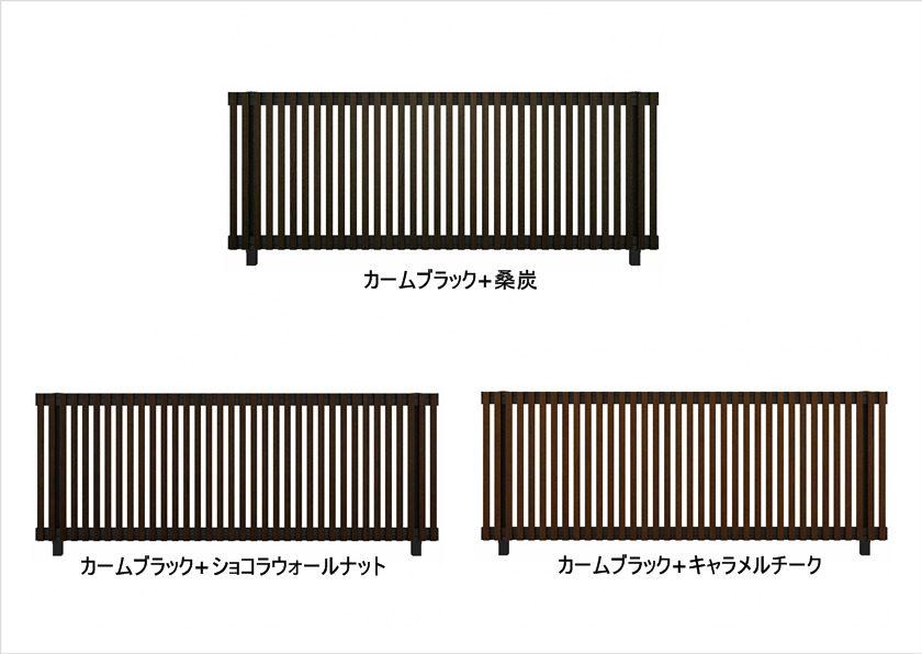 カームブラック+木調 H08型 縦板+細縦格子 ルシアスフェンス YKKAP