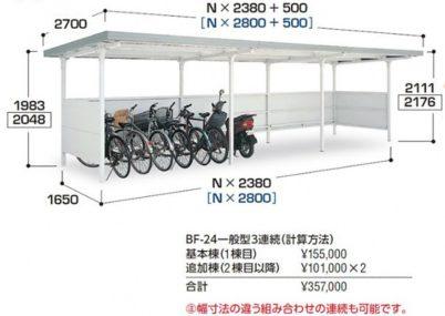 図面画像 BFタイプ 3連続タイプ 一般型 イナバ自転車置場 イナバ物置