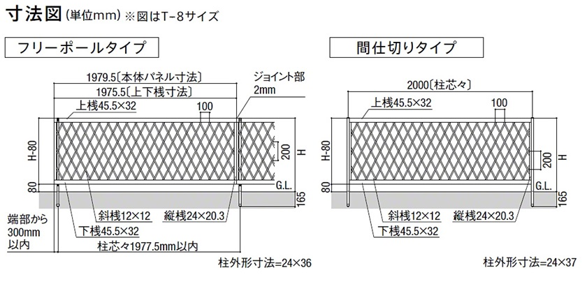 図面画像 8型 ダイヤ格子 ライシスフェンス LIXIL