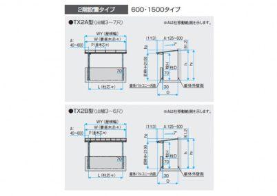図面画像 三協アルミ シャルレ 屋根タイプ 単体