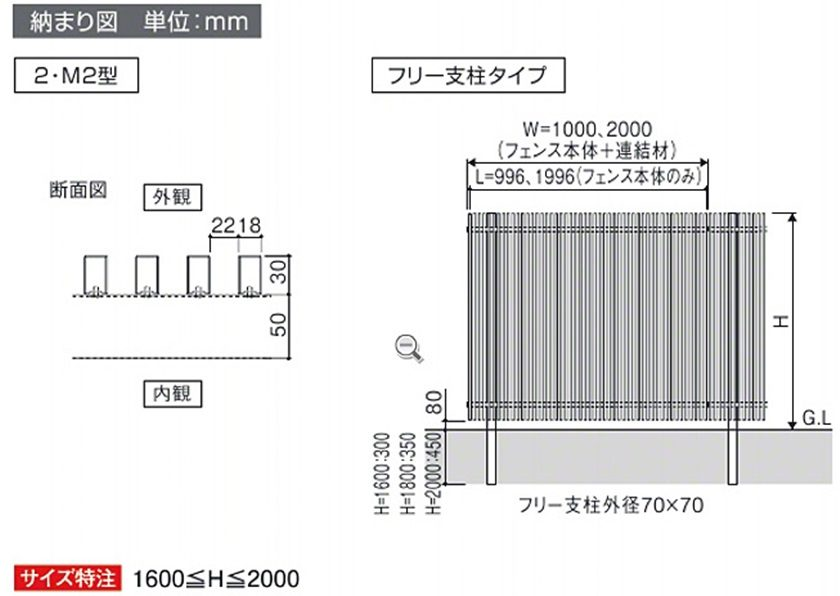 図面画像 エルファード片面 M2型 木調たて細格子 高尺タイプ 三協アルミ