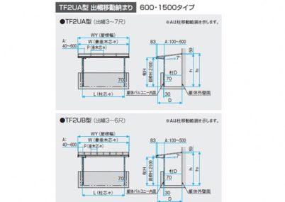 図面画像 F型 屋根タイプ 単体 レボリューA 三協アルミ
