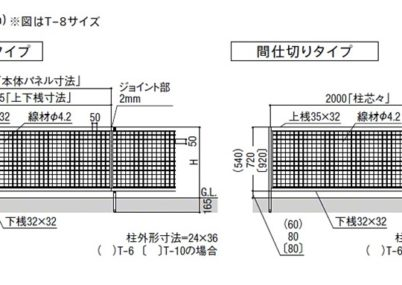 図面画像 LIXIL アルメッシュフェンス3型