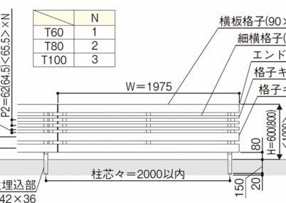 図面画像 H04型 横板+細横格子 ルシアスフェンス YKKAP
