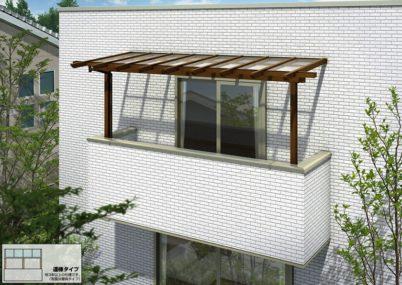 YKKAP サザンテラス (パーゴラ仕様) 屋根タイプ 連棟