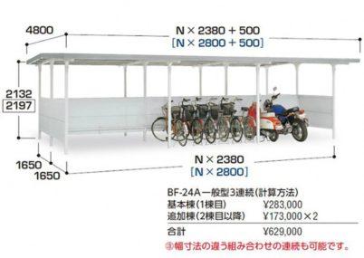 図面画像 BF棟合わせタイプ 3連続タイプ 一般型 イナバ自転車置場