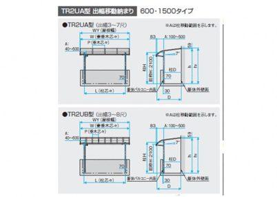 図面画像 三協アルミ レボリューA R型 屋根タイプ 単体