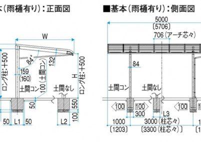 図面画像 LIXIL レガーナポートシグマIII