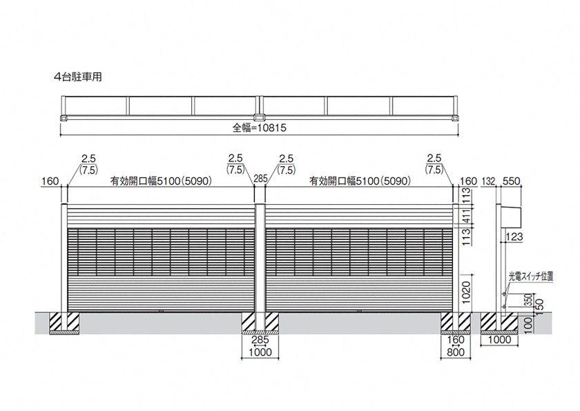 図面画像 パレオA型 2+2台用 電動式 アルミフレームタイプ 三協アルミ