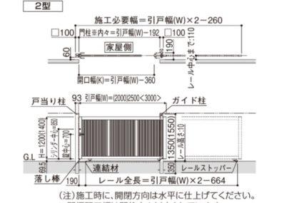 図面画像 引戸2型 片引きタイプエクスライン YKKAP