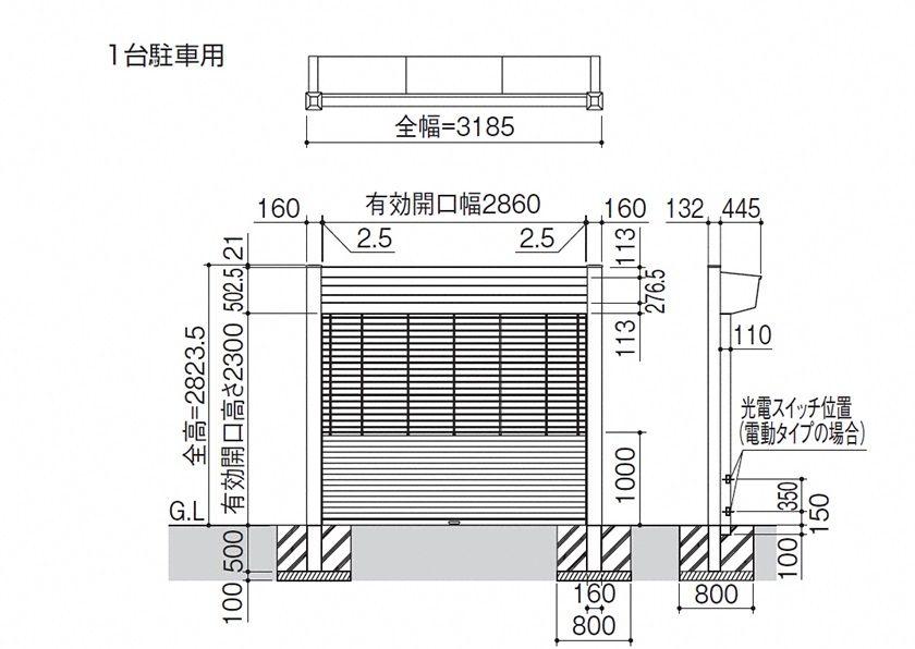 図面画像 パレオA型 1台用 電動式 アルミフレームタイプ 三協アルミ