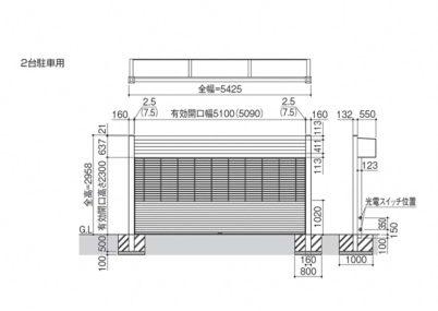 図面画像 パレオA型 2台用 電動式 アルミフレームタイプ 三協アルミ