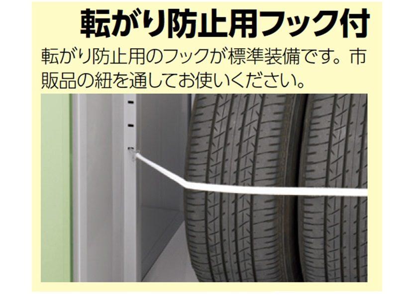 転がり防止フック付 イナバ物置 タイヤストッカー