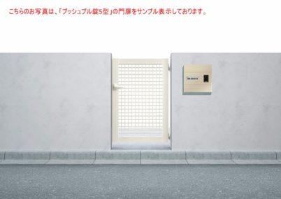 門扉7型 井桁格子 片開き シンプレオYKKAP