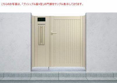 門扉6型 たて目隠し 片開き シンプレオYKKAP
