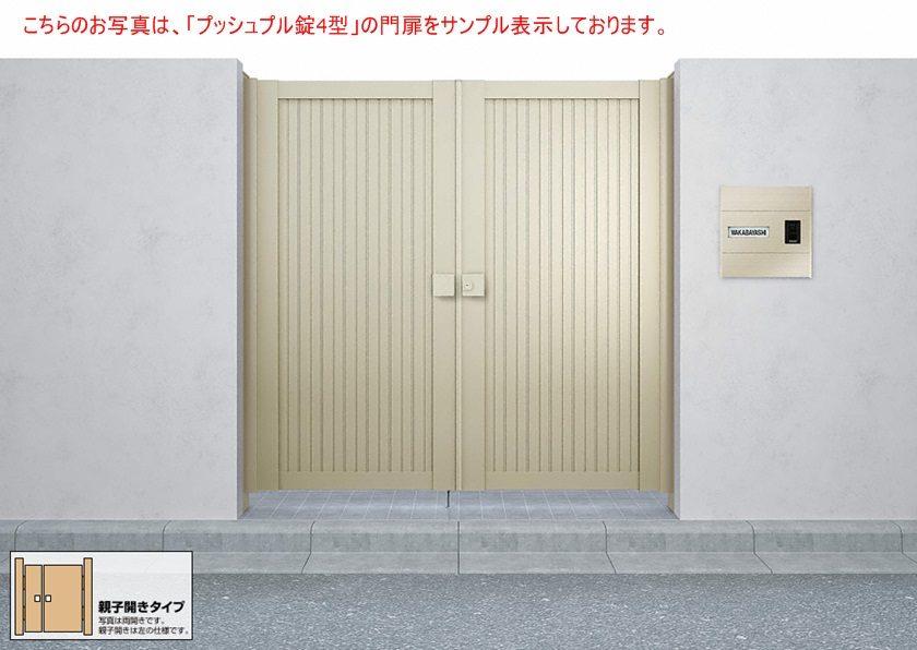 門扉6型 たて目隠し 両開き親子 シンプレオYKKAP
