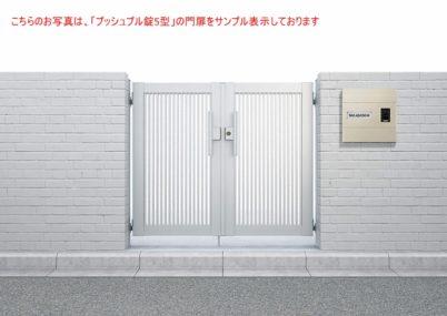 門扉2型 縦格子 両開きシンプレオ YKKAP