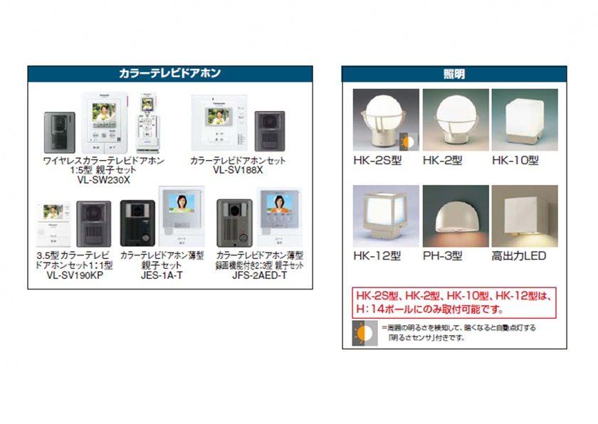 テレビドアホン 照明 #01スクリーンファンクションユニット ベーシックタイプ LIXIL