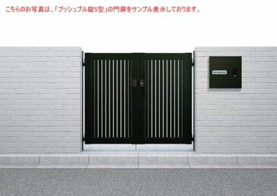 門扉4型 縦太格子 両開き シンプレオYKKAP