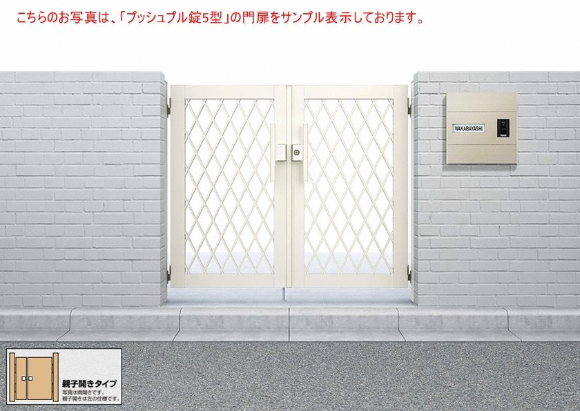 門扉8型 ラチス格子 両開き親子 シンプレオYKKAP