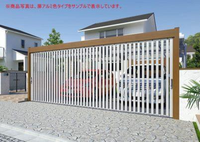 扉木調 手動式 ライアーレ2型 ワイド 三協アルミ