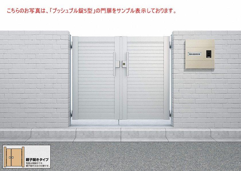 門扉5型 横目隠し 両開き親子 シンプレオYKKAP