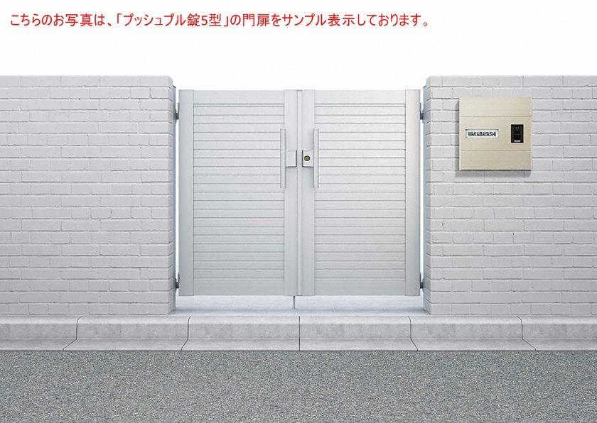 門扉5型 横目隠し 両開き シンプレオYKKAP