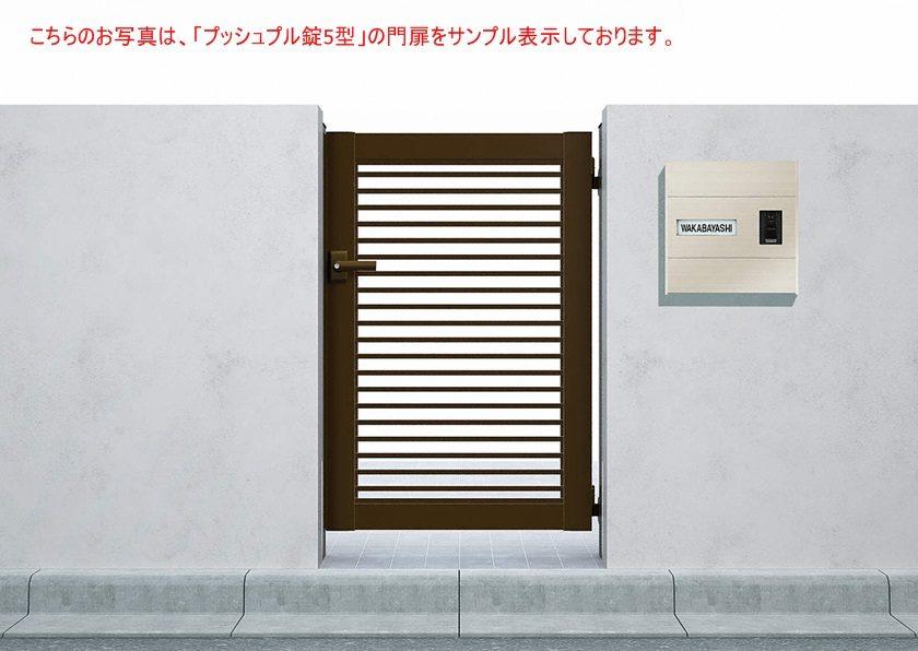 門扉9型 横粗格子 片開き シンプレオYKKAP