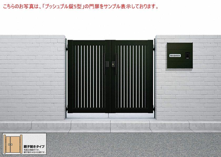 門扉4型 縦太格子 両開き親子 シンプレオYKKAP